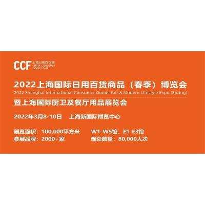 2022上海春季百货展CCF