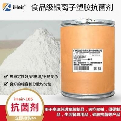 食品级塑料银离子抗菌剂iHeir-WPA105